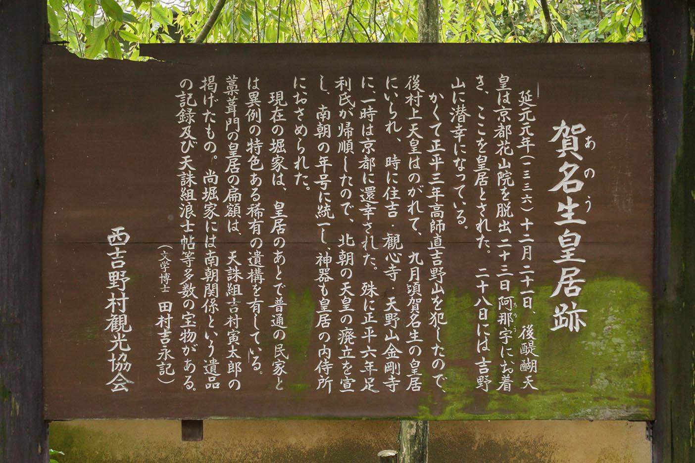 賀名生行宮